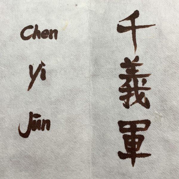 chen-yi-jun